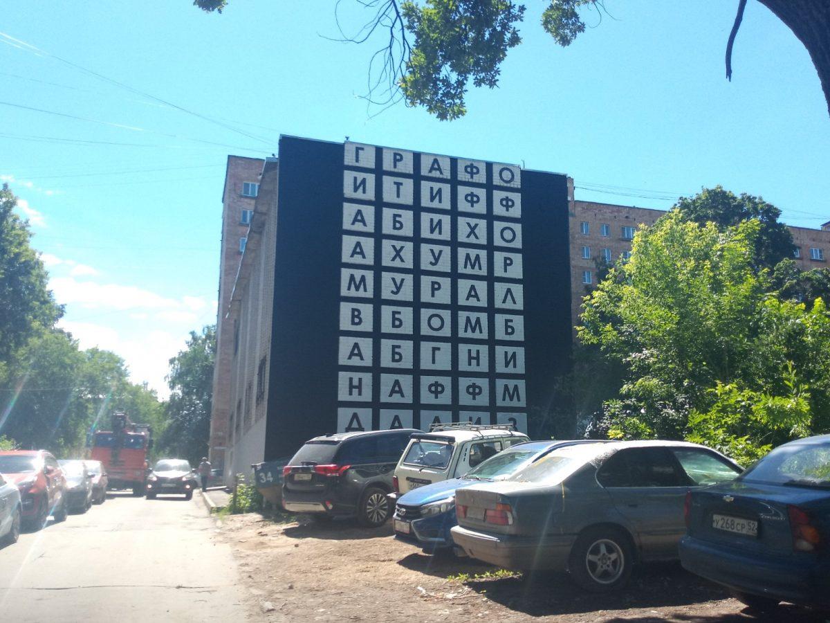 Гигантский кроссворд появился во дворе улицы Володарского в Нижнем Новгороде