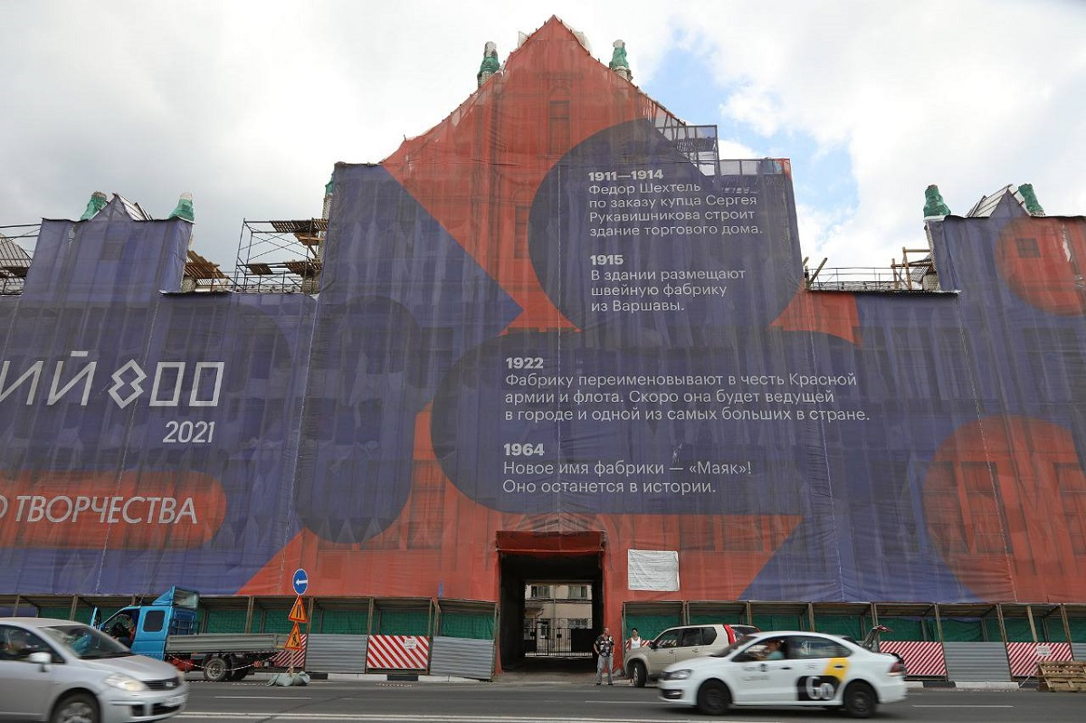 Работы пореставрации фасада бывшей фабрики «Маяк» выполнены на70%