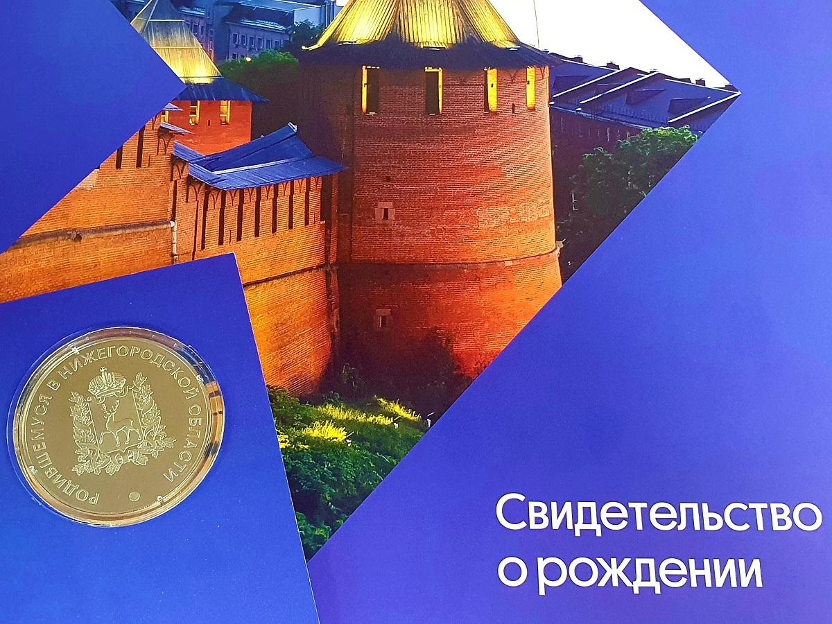 ЗАГС приглашает получить медали «Родившемуся вНижегородской области»