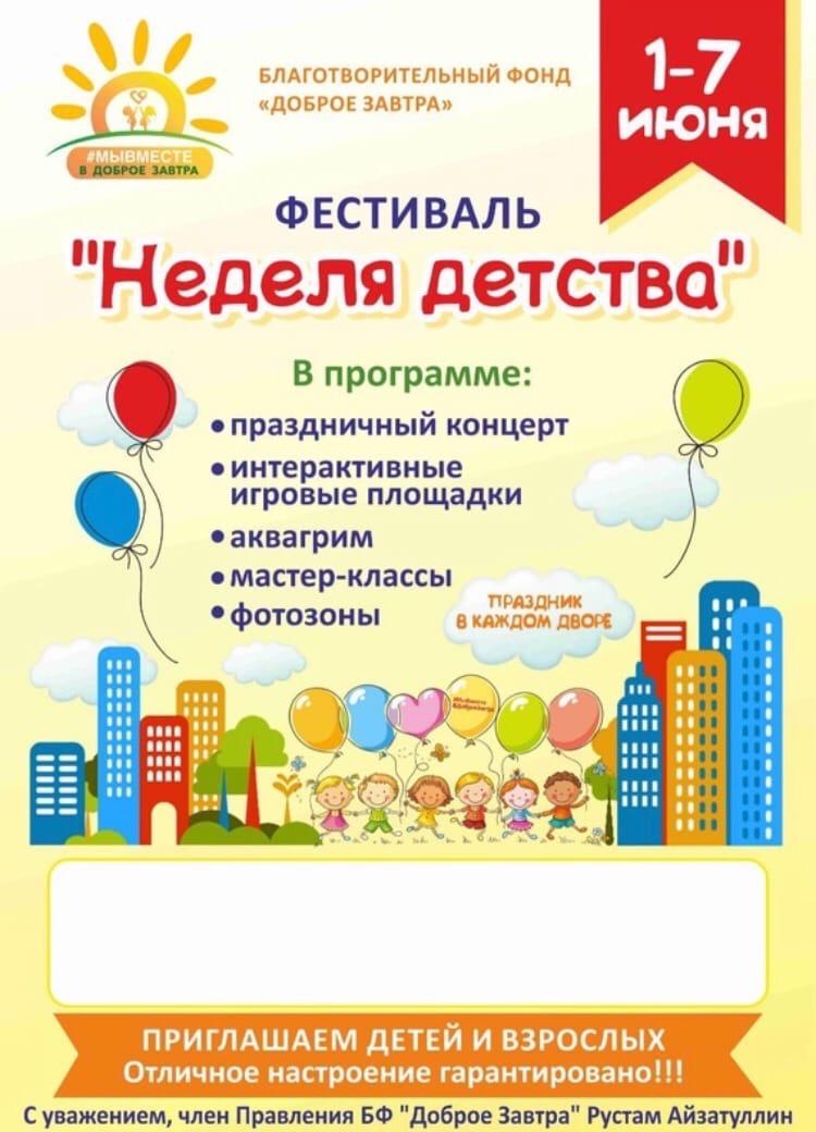 """фестиваль """"Неделя детства"""""""