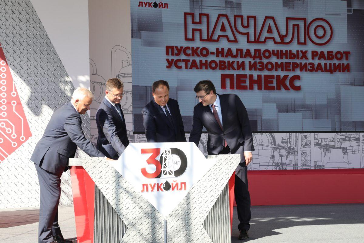 Александр Новак принял участие взапуске установки изомеризации вНижегородской области