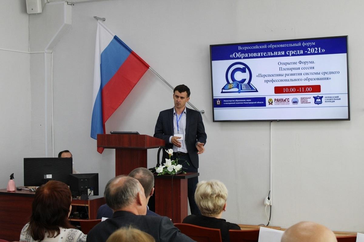 Всероссийский форум «Образовательная среда-2021» прошел вПеревозе