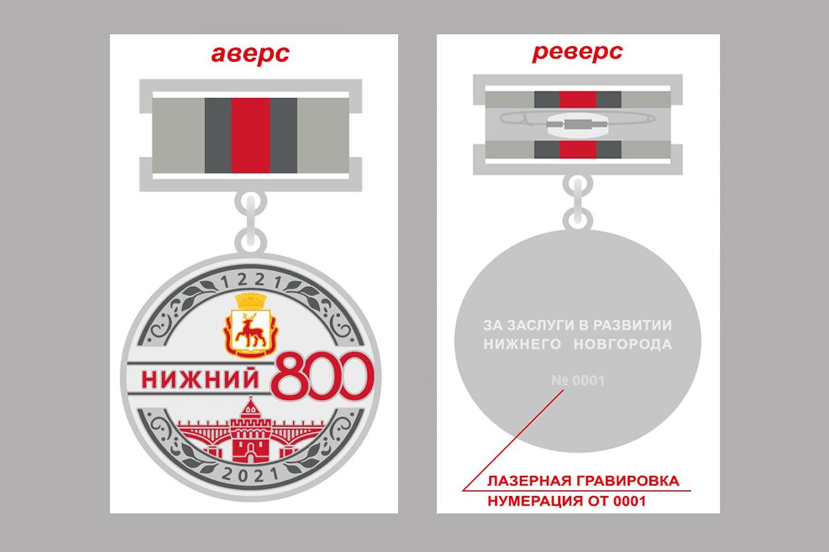 Олег Лавричев предложил увеличить число нижегородцев, поощряемых Памятным знаком «800 лет городу Нижнему Новгороду»