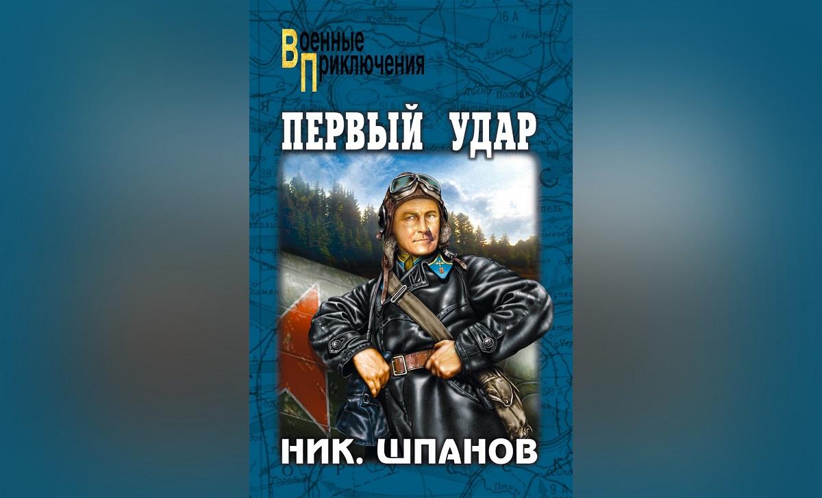 Война и миф: как советская литература готовилась к схватке с Гитлером