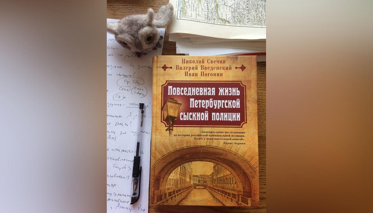 Вышел в свет детективный роман нижегородского писателя Николая Свечина