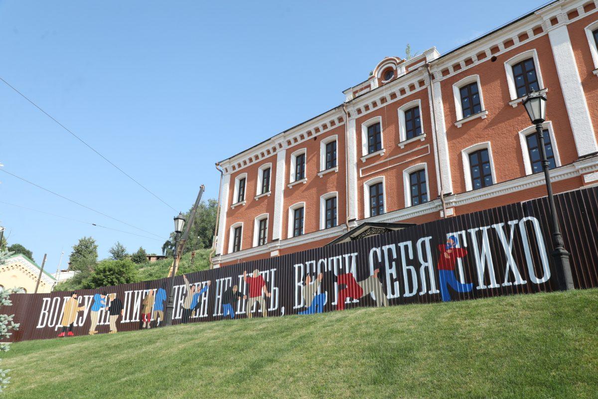 Новый стрит-арт появился на заборе Бугровской ночлежки в Нижнем Новгороде