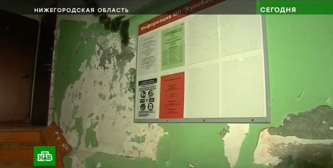 Следователи выясняют, почему дома в Кулебаках остались без оплаченного ремонта