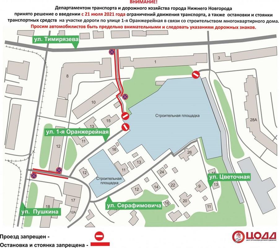 Ограничение движения в Нижнем Новгороде