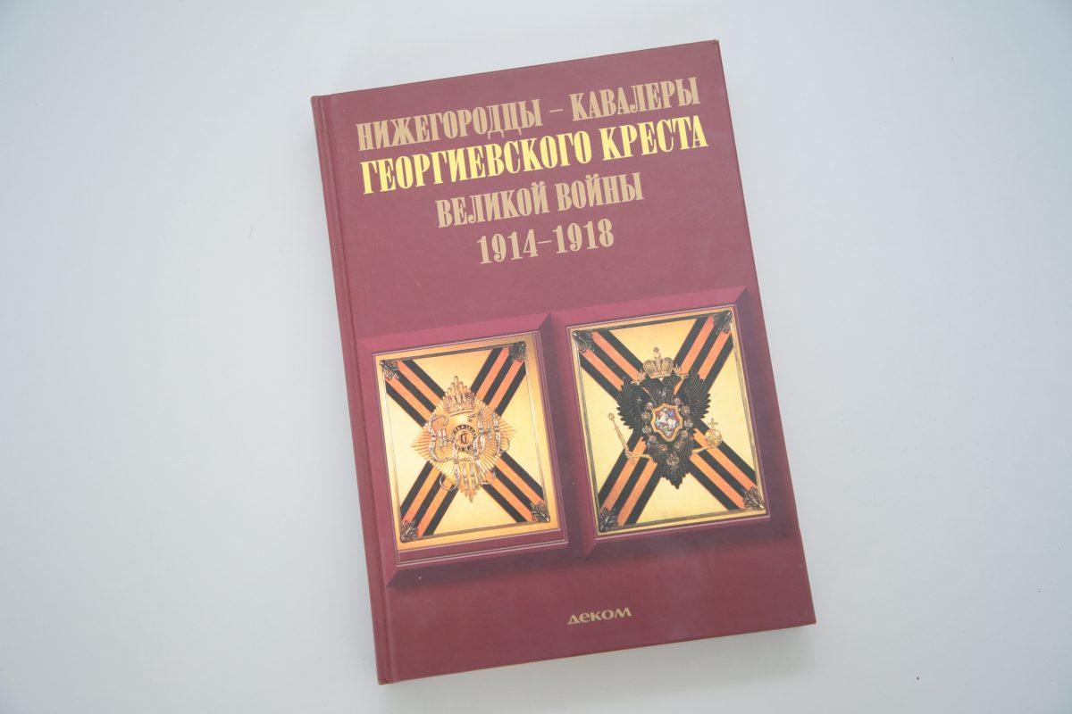 Новое издание серии «Возвращённая память» рассказывает о судьбах нижегородцев-героев Первой мировой войны