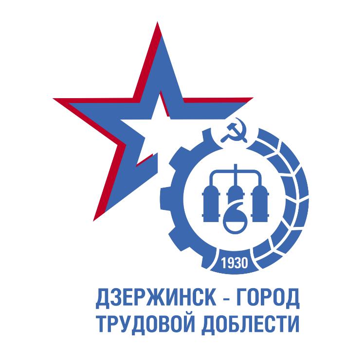 В Дзержинске стартует конкурс в поддержку голосования за звание «Город трудовой доблести»