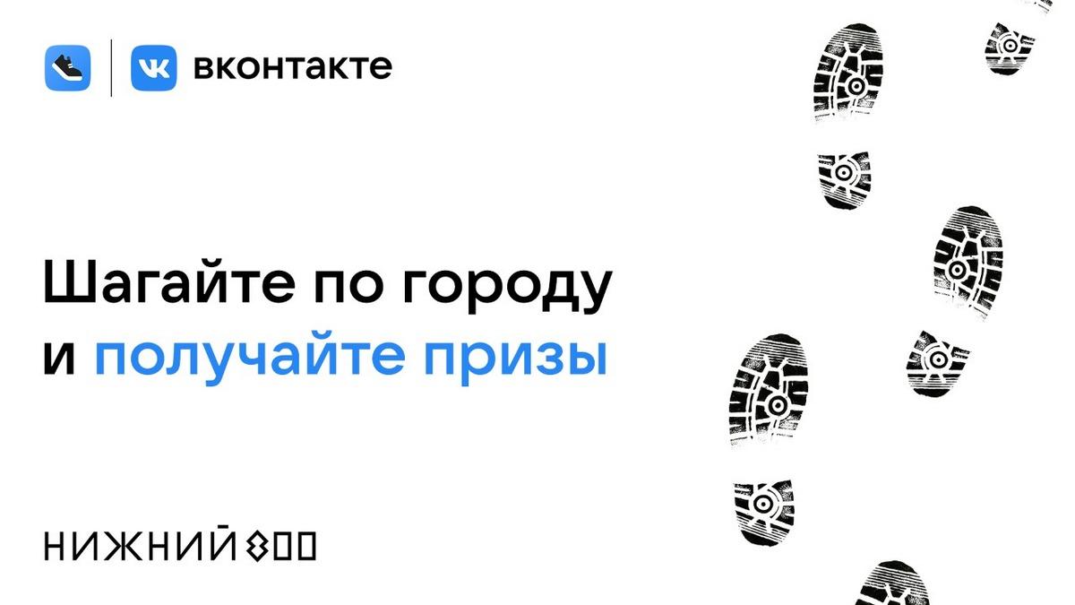 К800-летию Нижнего Новгорода популярная социальная сеть запустила специальные акции всервисе «Шаги»