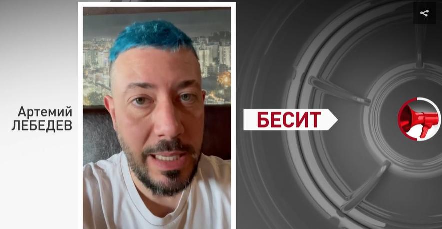 Новая рубрика «Бесит» Артемия Лебедева появится в стриме «Прекрасная Россия бу-бу-бу»