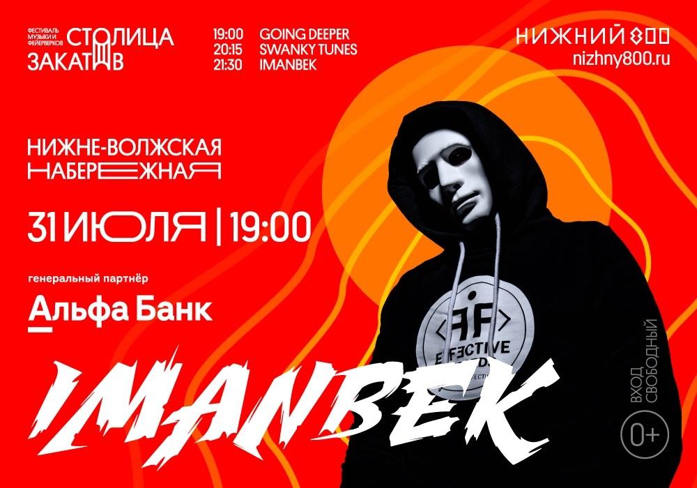 Всемирно известный диджей Иманбек впервые выступит в России на фестивале «Столица закатов»
