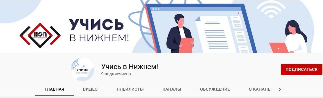 Нижегородские вузы расскажут оприемной кампании наонлайн-площадке «Учись вНижнем!»