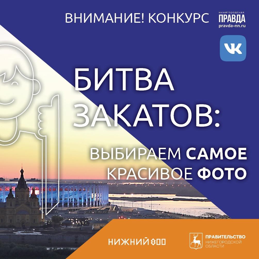 Стартовал конкурс «Битва закатов» с розыгрышем эксклюзивных призов к 800-летию Нижнего Новгорода