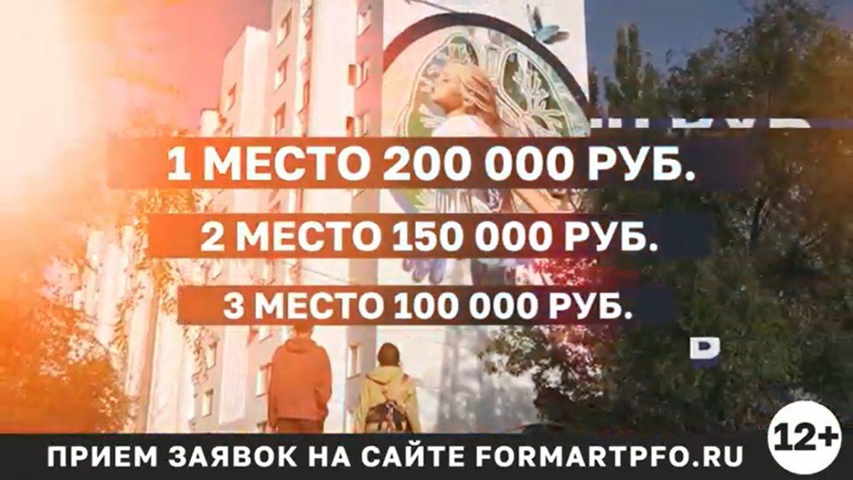 Нижегородских художников приглашают на фестиваль граффити «ФормART»