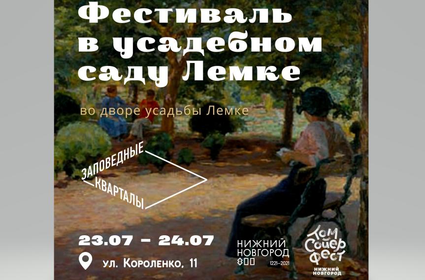Бесплатный фестиваль в усадебном саду Лемке пройдет в Нижнем Новгороде с 23 по 24 июля