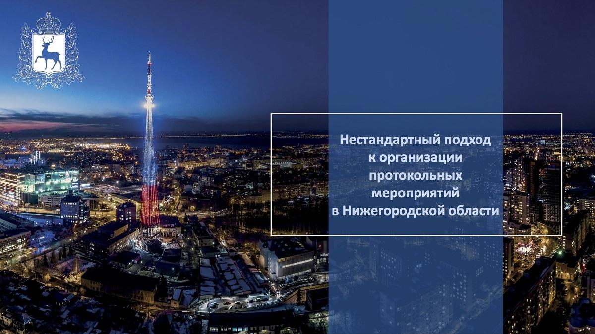 Департамент внешних связей правительства Нижегородской области удостоен Национальной премии вобласти протокола иэтикета 2020−2021