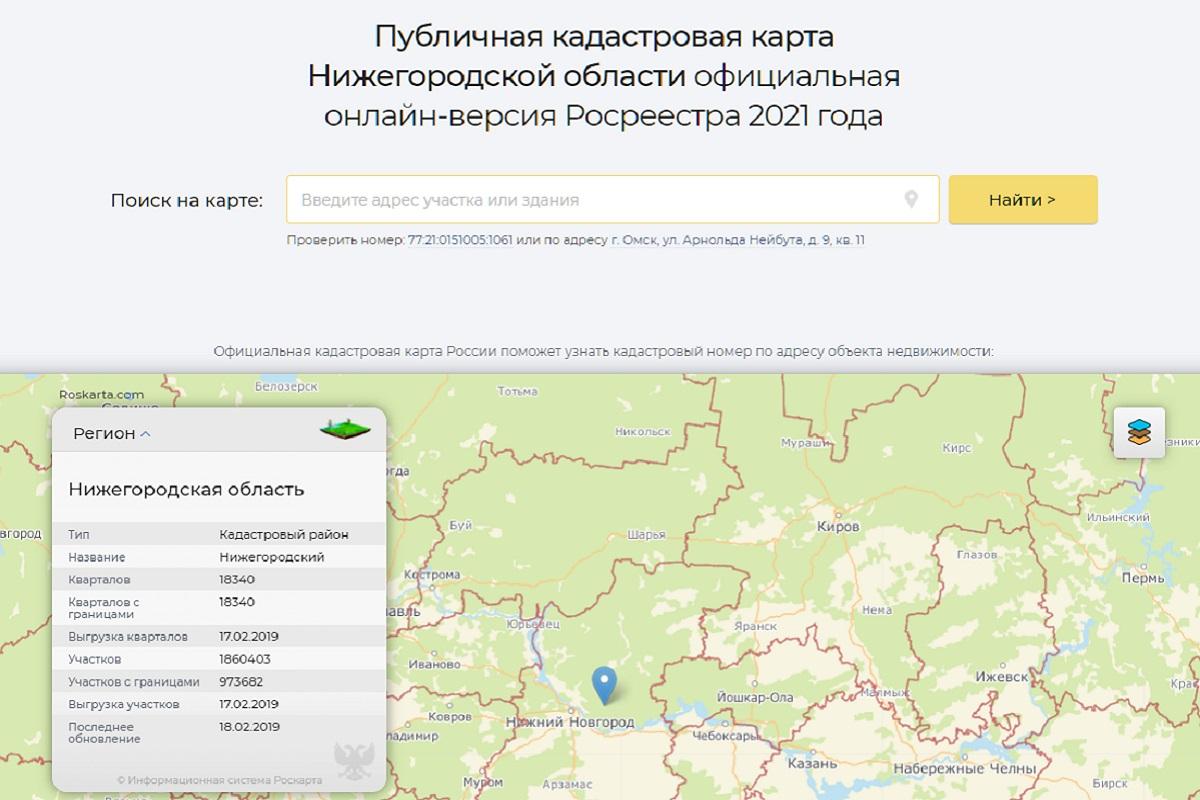 Публичная кадастровая карта Нижегородской области