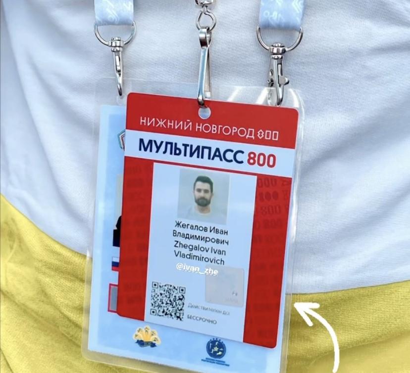 Привитые нижегородцы получат «Мультипассы 800» для посещения массовых мероприятий