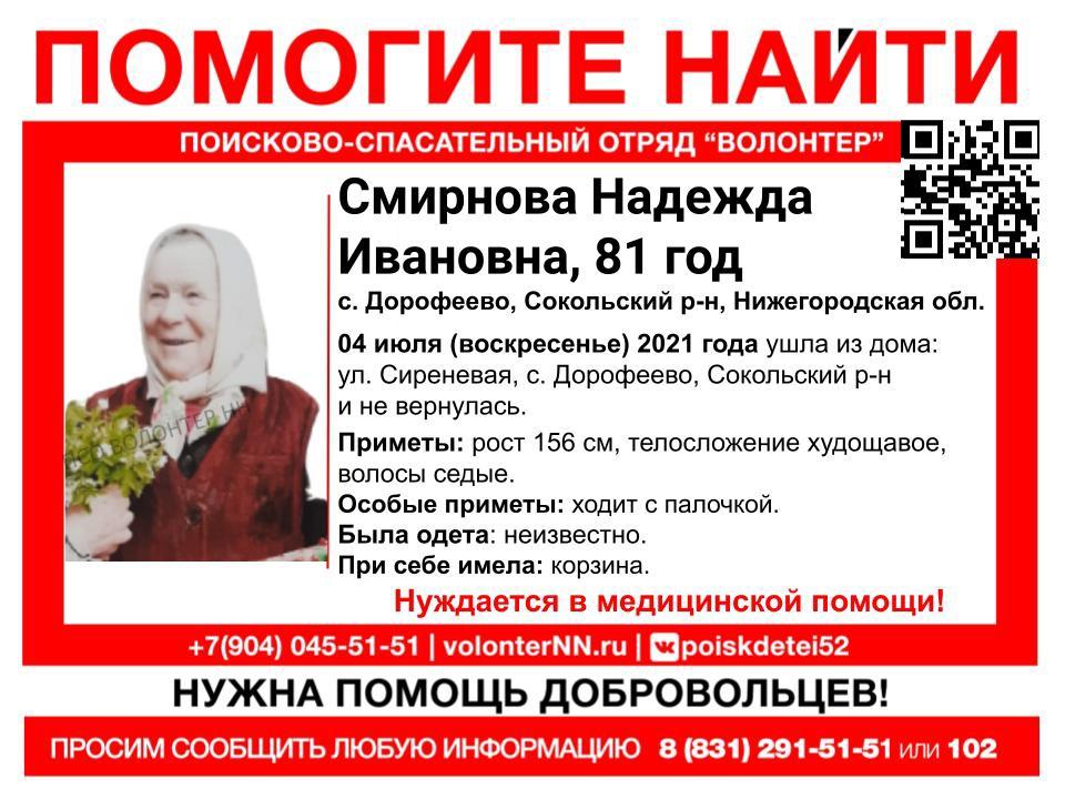 Уже пятые сутки поисковики ищут 81-летнюю бабушку в лесу Сокольского района