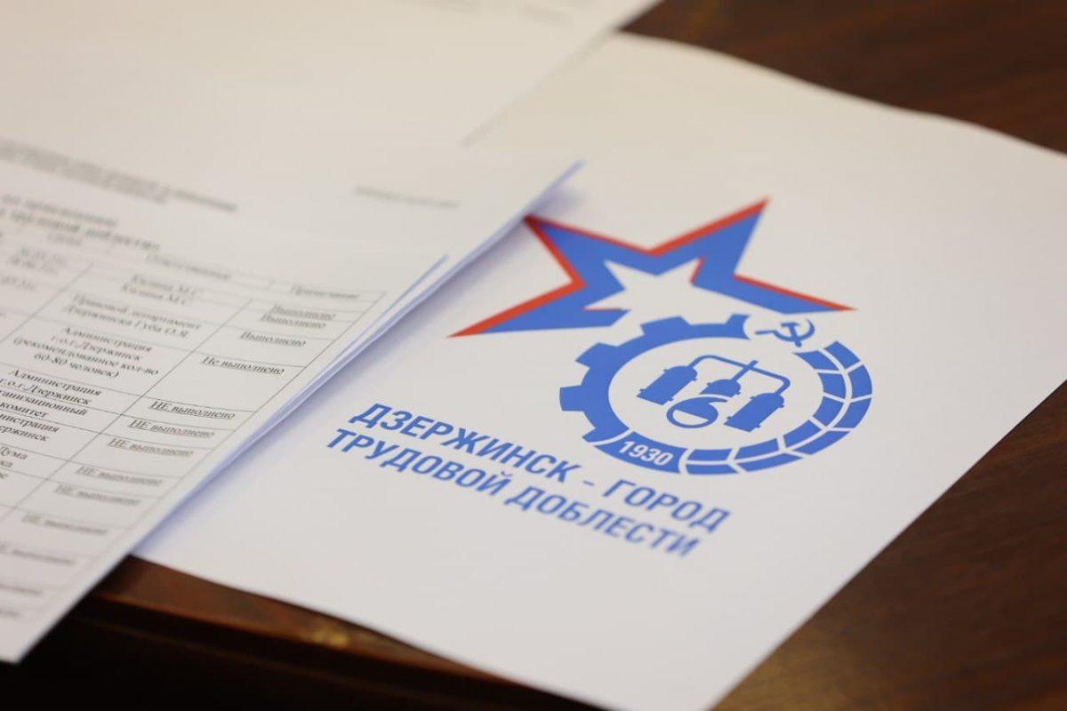 По инициативе Глеба Никитина стартовала кампания по присвоению Дзержинску почетного звания «Город трудовой доблести»