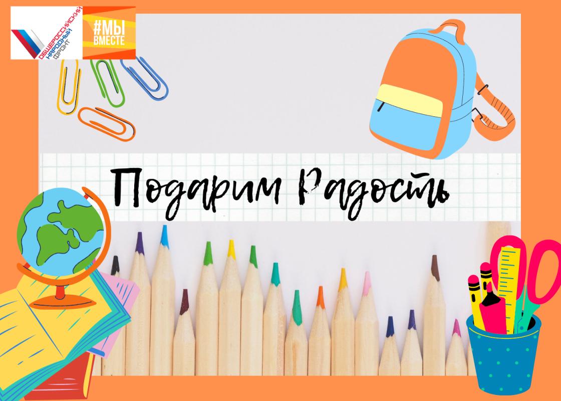 Благотворительная акция «Подарим радость» стартует в Нижегородской области