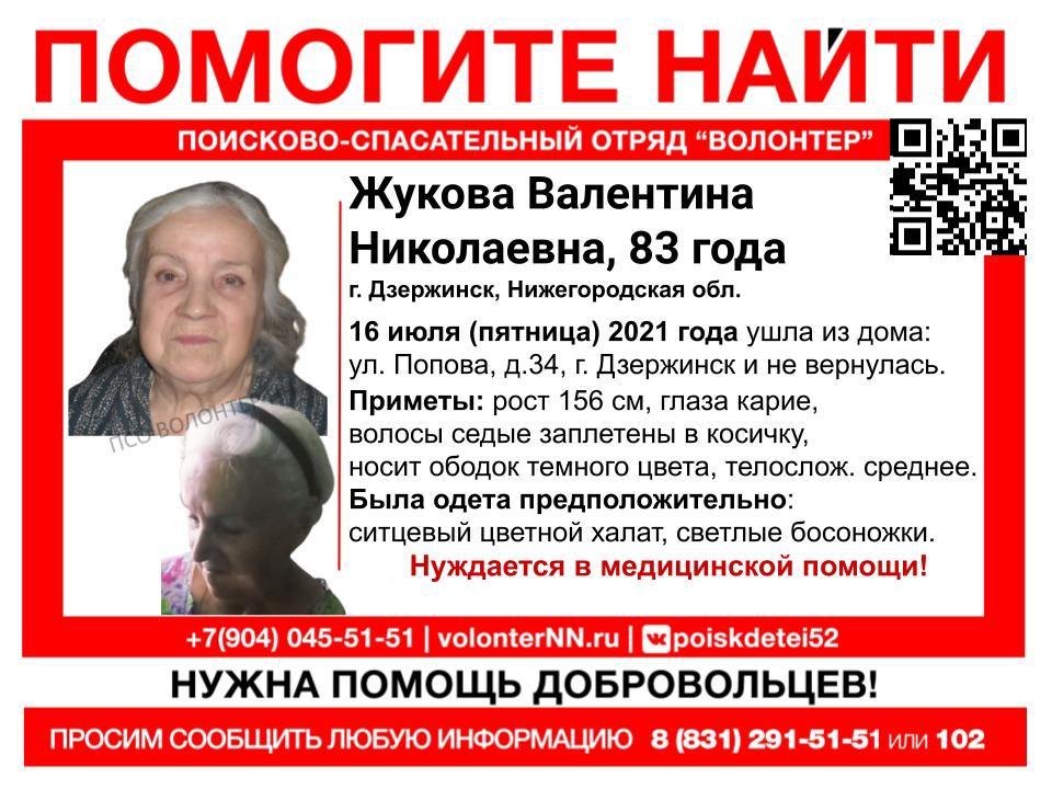 83-летнюю женщину уже три дня ищут в Дзержинске