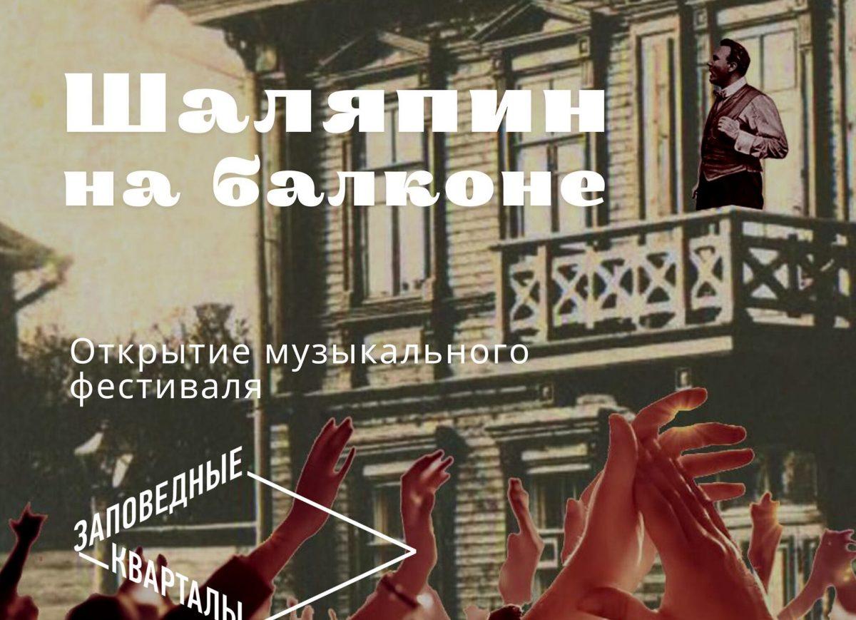 Открытие музыкального фестиваля «Шаляпин на балконе» пройдет 31 июля в Нижнем Новгороде