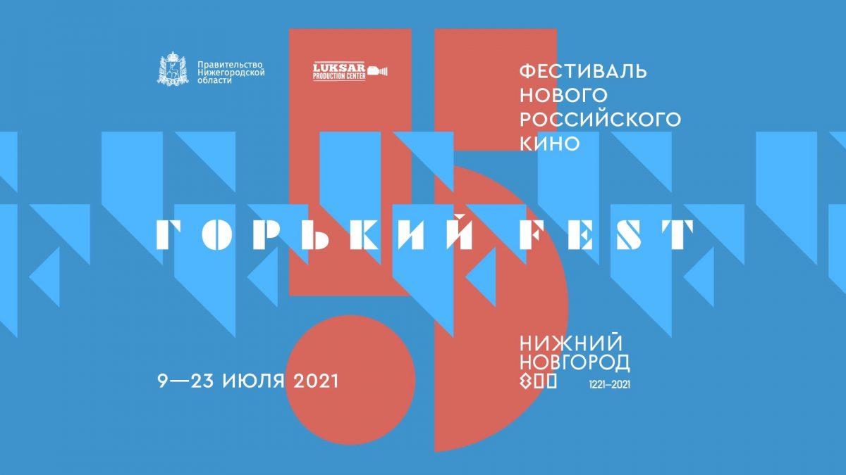 Опубликована программа кинопоказов фестиваля «Горький fest»