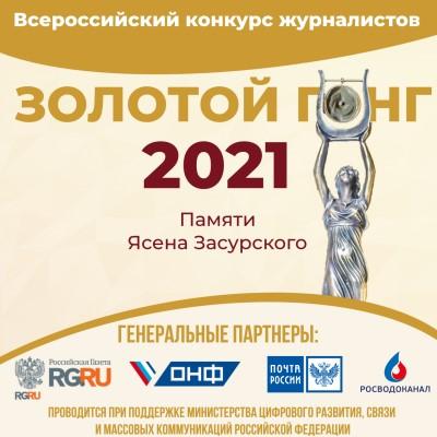 Всероссийский конкурс журналистов «ЗОЛОТОЙ ГОНГ-2021» начал прием заявок на участие