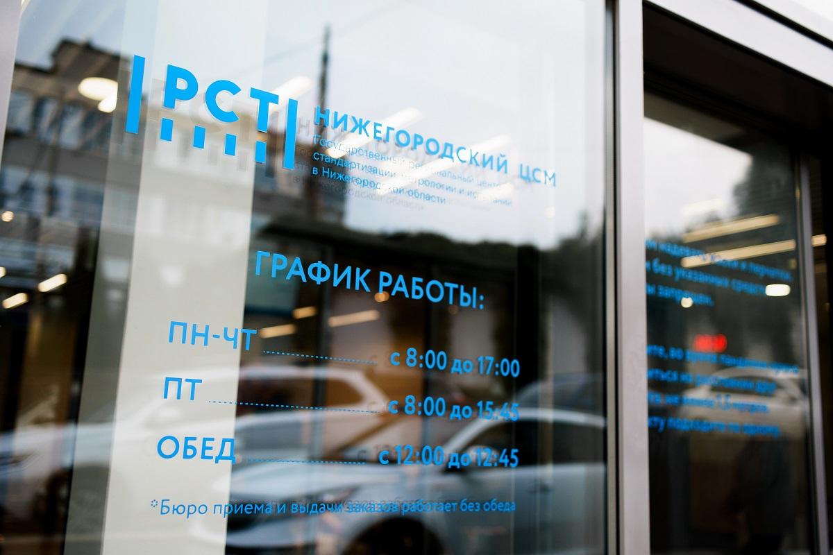 ЦСМ Росстандарта в Нижегородской области может определять уникальную продукцию, которая не имеет аналогов в России