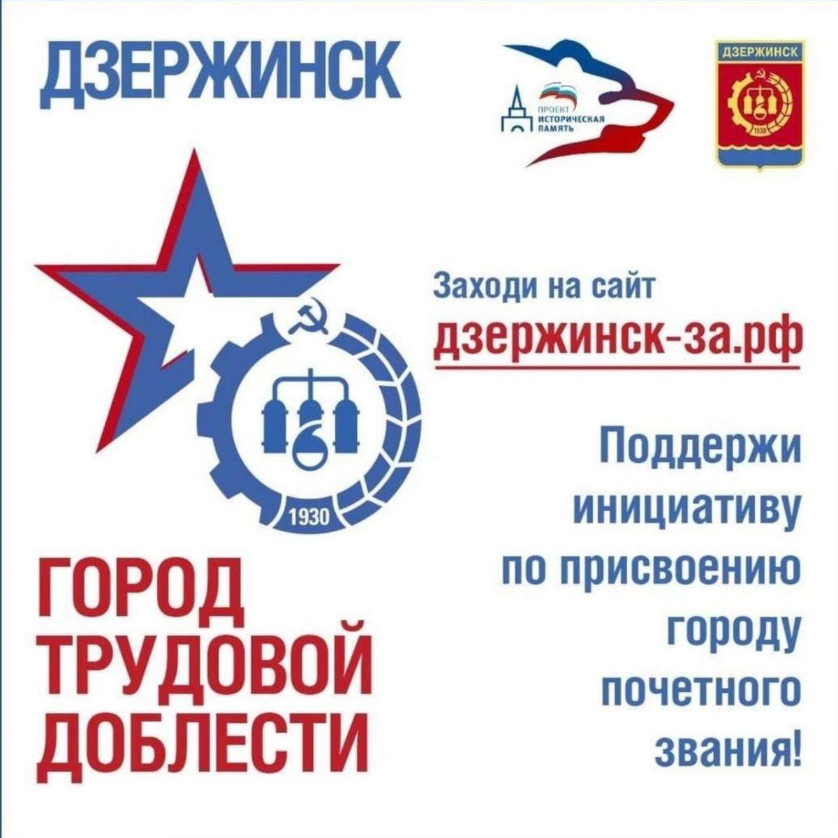 Глава Дзержинска поздравил горожан с присвоением городу почетного звания «Город трудовой доблести»