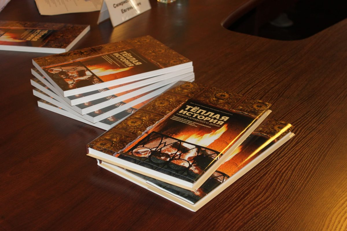 Об истории теплоснабжения в Нижнем Новгороде впервые рассказано в новой книге