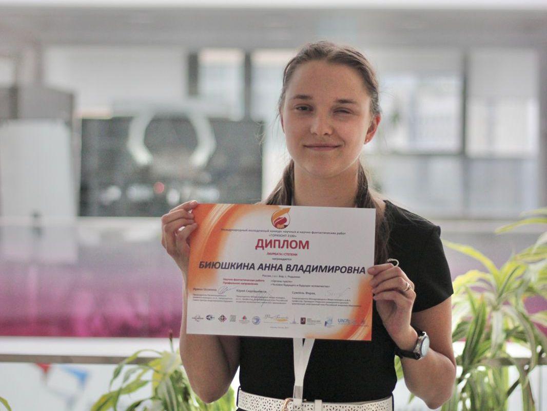 Нижегородская студентка Анна Биюшкина победила вМеждународном молодежном конкурсе «Горизонт 2100»