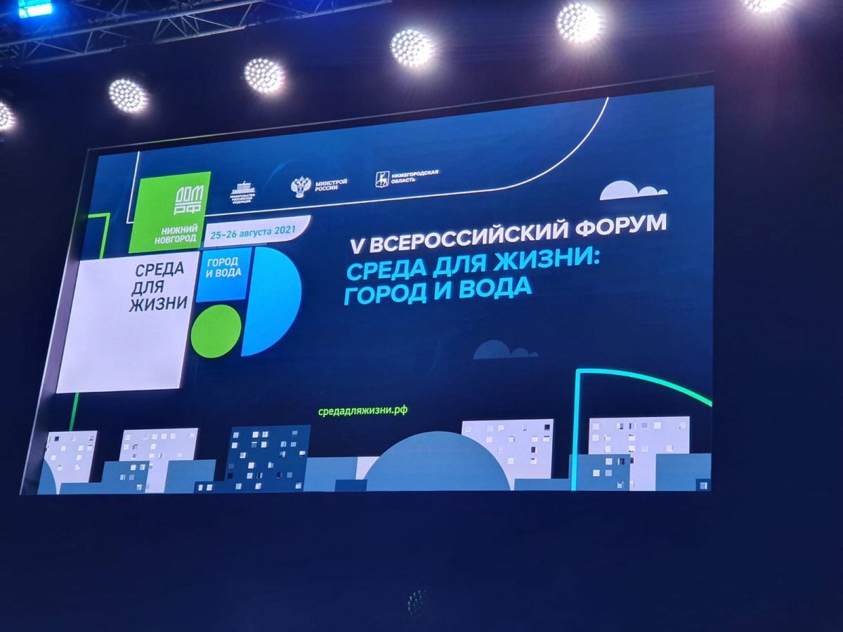 Глава Дзержинска принял участие во Всероссийском форуме о жилье и городской среде «Среда для жизни»