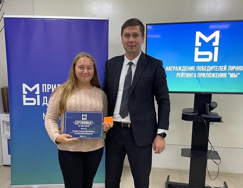 Андрей Гнеушев наградил победителей июльского рейтинга онлайн-движения «МЫ»