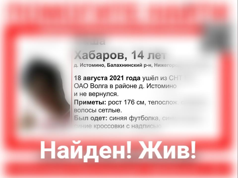 14-летний подросток пропал в Балахнинском районе