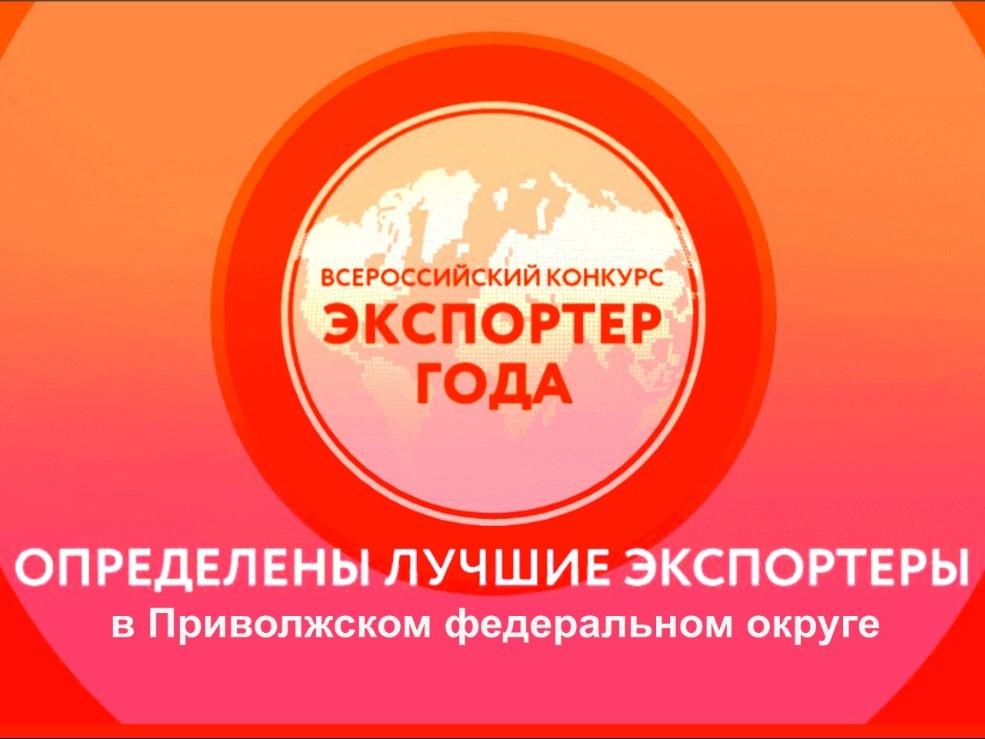 Два нижегородских предприятия стали победителями окружного этапа всероссийской премии «Экспортер года»
