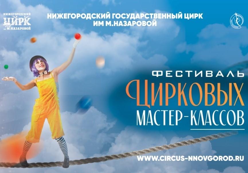 «Фестиваль цирковых мастер-классов» пройдет в Нижнем Новгороде