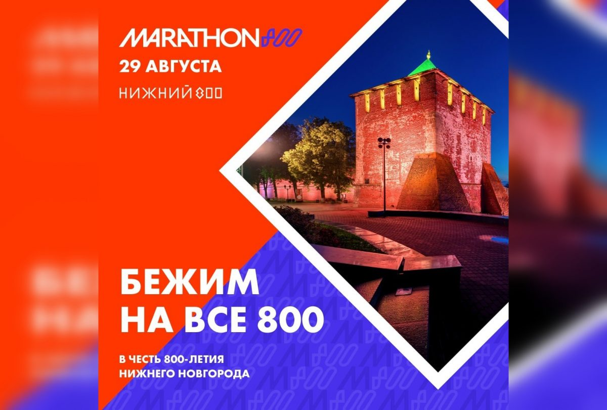 «Марафон 800» пройдет в Нижнем Новгороде 29 августа