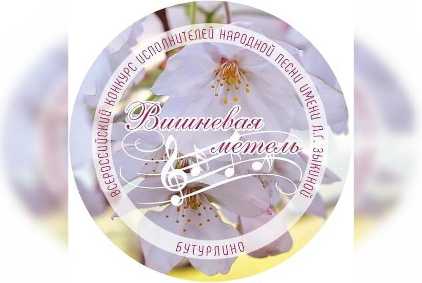 Посвященный 800-летию Нижнего Новгорода конкурс народной песни состоится впоселке Бутурлино 27−28августа