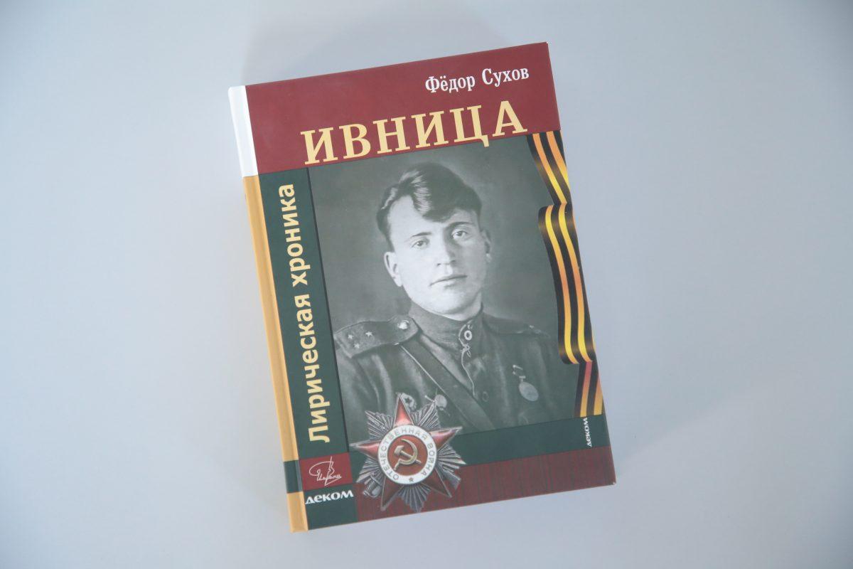 Впервые полностью опубликована честная книга о войне нижегородского поэта Федора Сухова