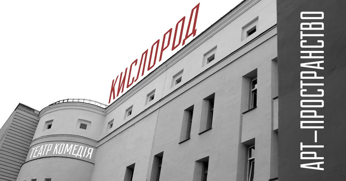 Арт-пространство «Кислород» появится в театре «Комедiя»