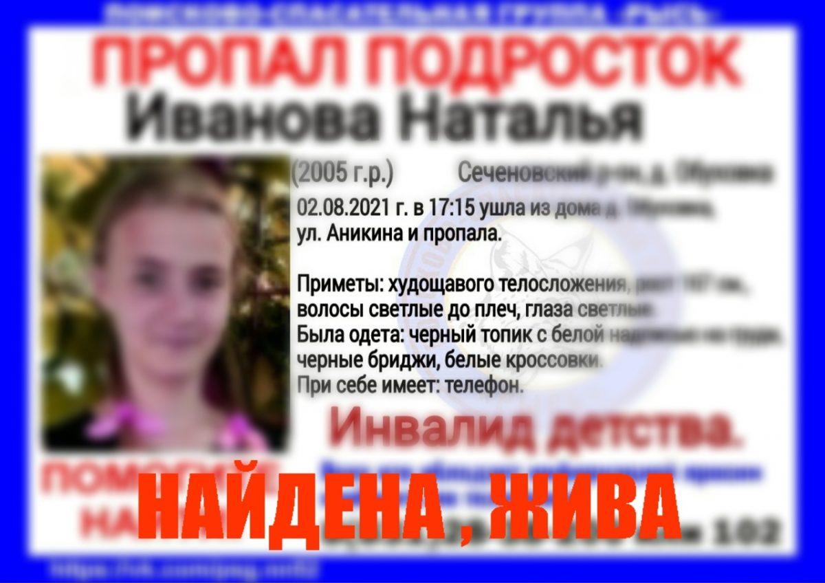 16-летняя девочка пропала в Сеченовском районе Нижегородской области