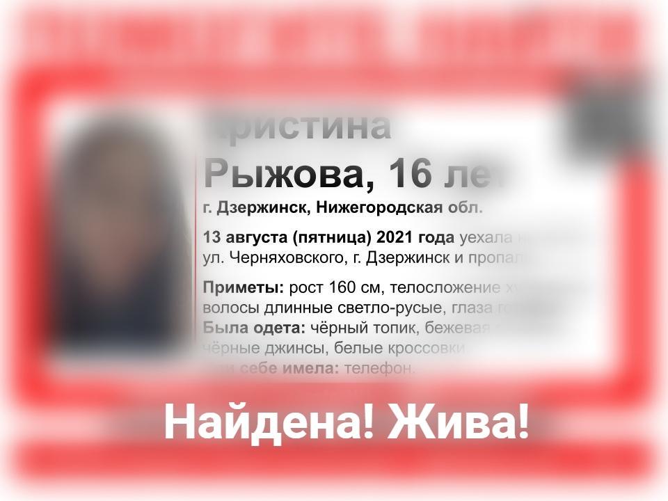 Пропавшую в Дзержинске 16-летнюю девушку нашли живой