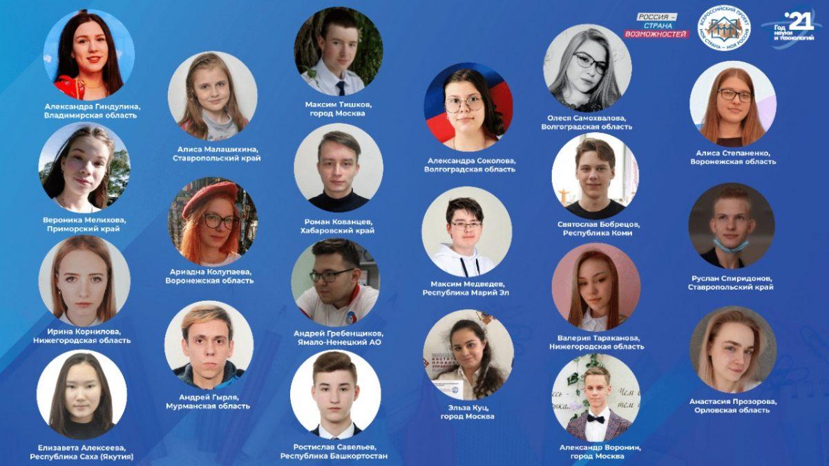 Две нижегородские школьницы победили во всероссийском конкурсе «Моя страна – моя Россия»