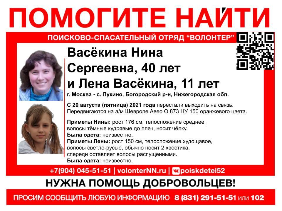 Мама с дочкой пропали в Нижегородской области