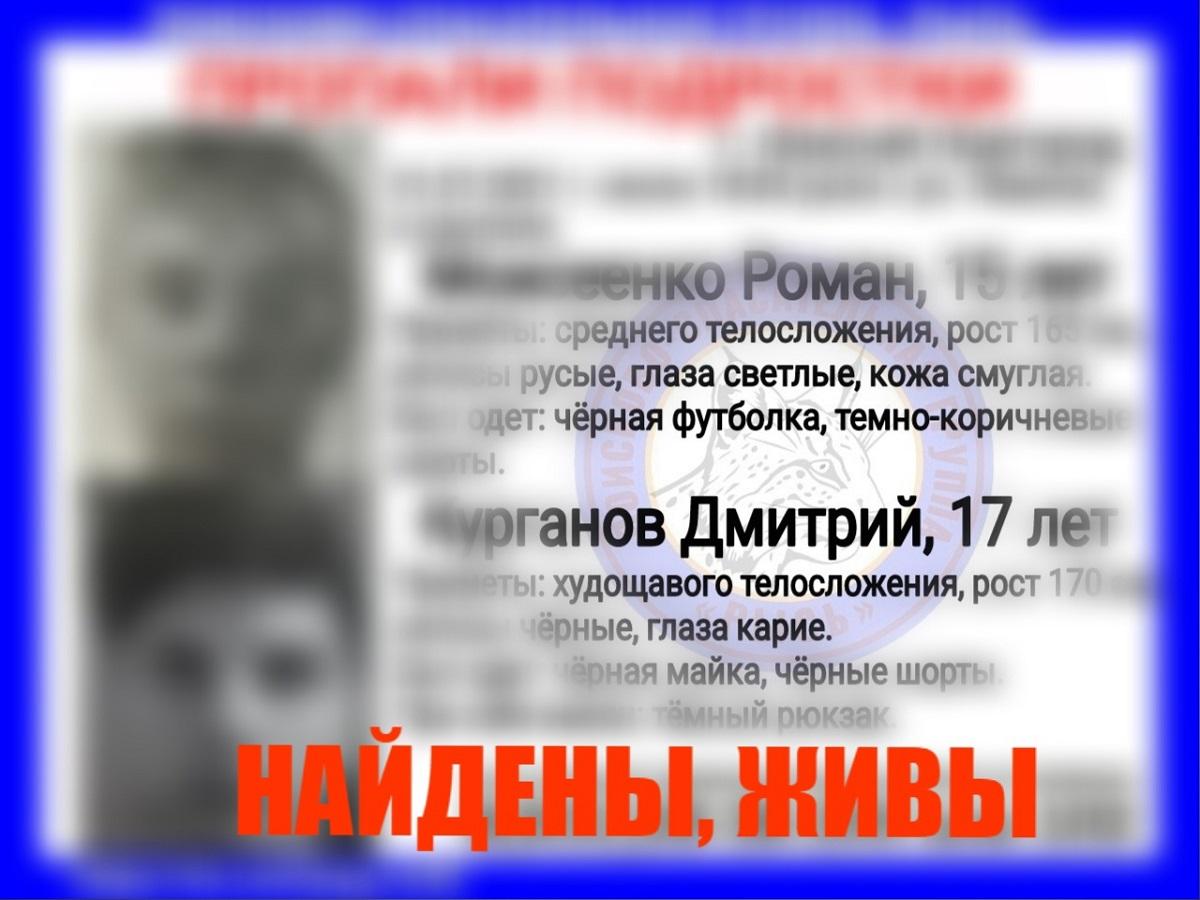 Одного из пропавших подростков в Нижнем Новгороде уже нашли
