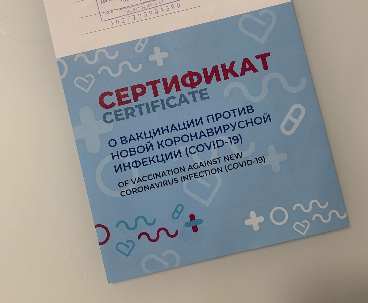 Мошенники шантажируют обладателей фальшивых сертификатов о вакцинации от коронавируса